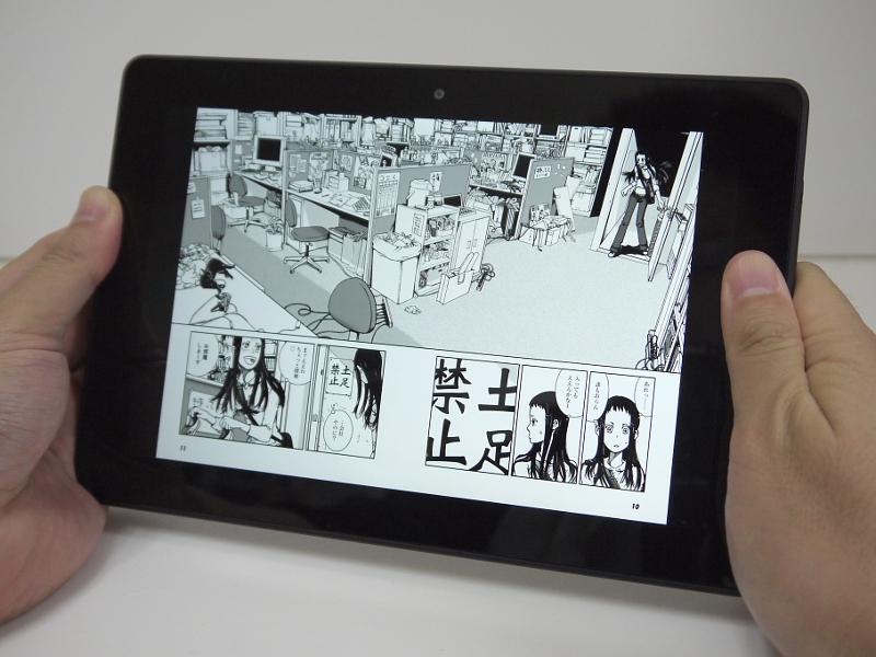 コミック(うめ氏「大東京トイボックス 1巻」)を見開き表示したところ。ワイド画面ということで画面左右にやや余白ができるが、天地が広く使えるためAndroidタブレットほどの違和感はない