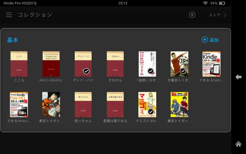 各コレクションをタップして開くと、登録した本が表示される。さまざまな条件ごとにコレクションを作っておけば、蔵書が大量にある場合でもすばやくアクセスできる。ちなみにチェックマークが入っているのはすでにローカルに存在するコンテンツ