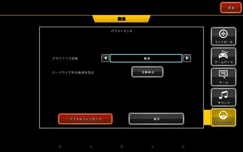 「Dead Trigger 2」ではグラフィックス品質が自動的に「超高」に設定される。Nexus 7などではこの設定そのものが出てこない