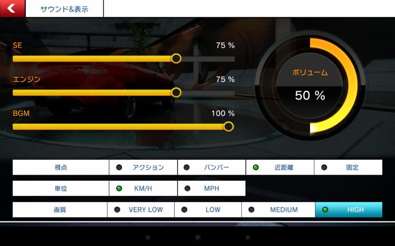「アスファルト8」の設定画面とゲーム画面の例。画質は自動的に「HIGH」に設定される