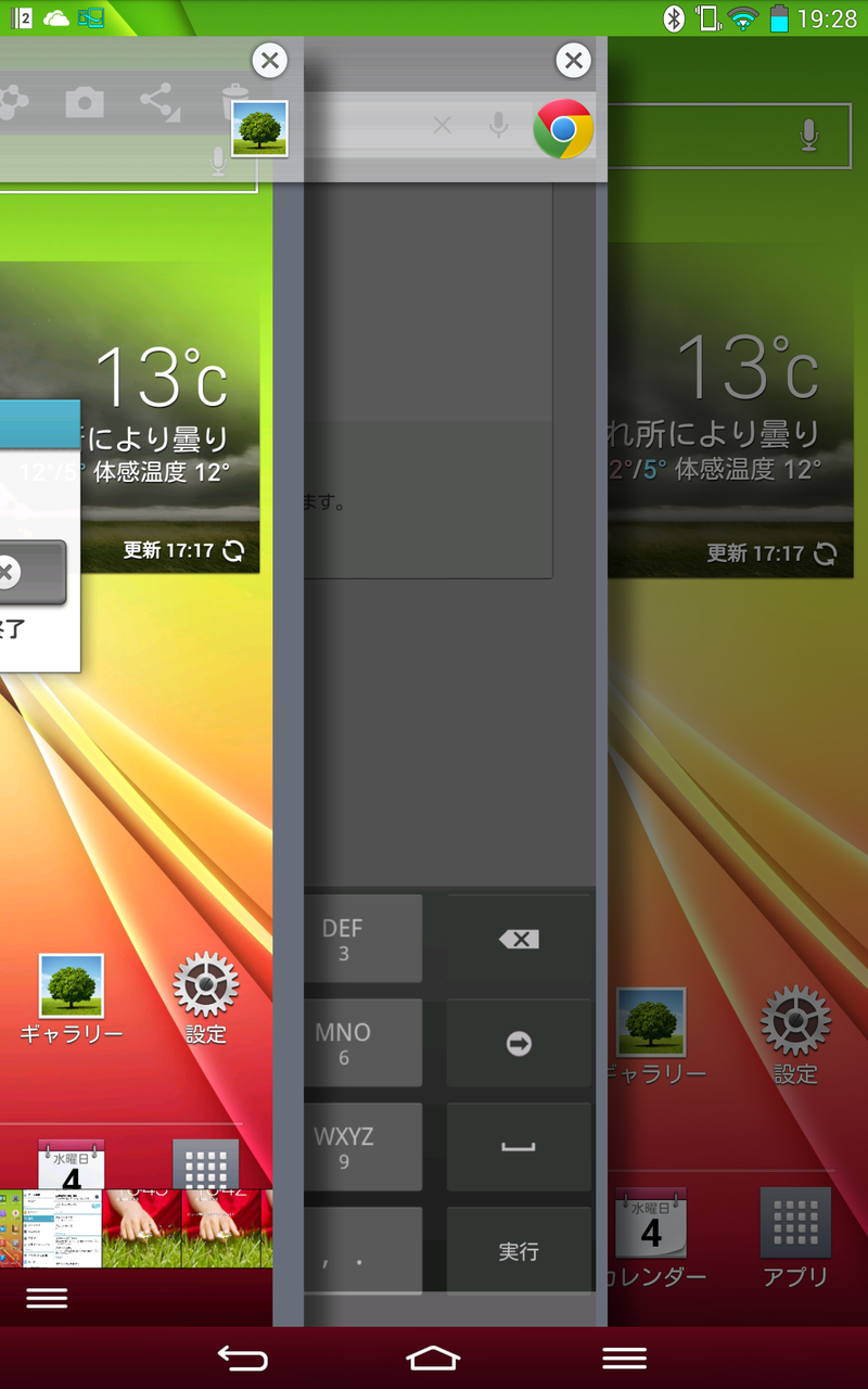 画面を3つまで保存できるスライドウィンドウ。3本指スワイプで素早くアプリを切り替えられる