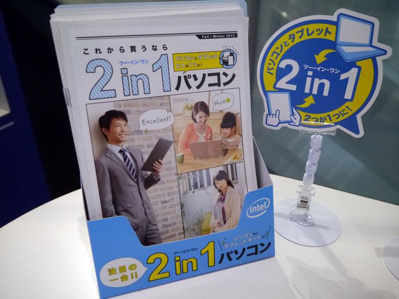 会場では「これから買うなら2in1パソコン」の小冊子も配布されていた