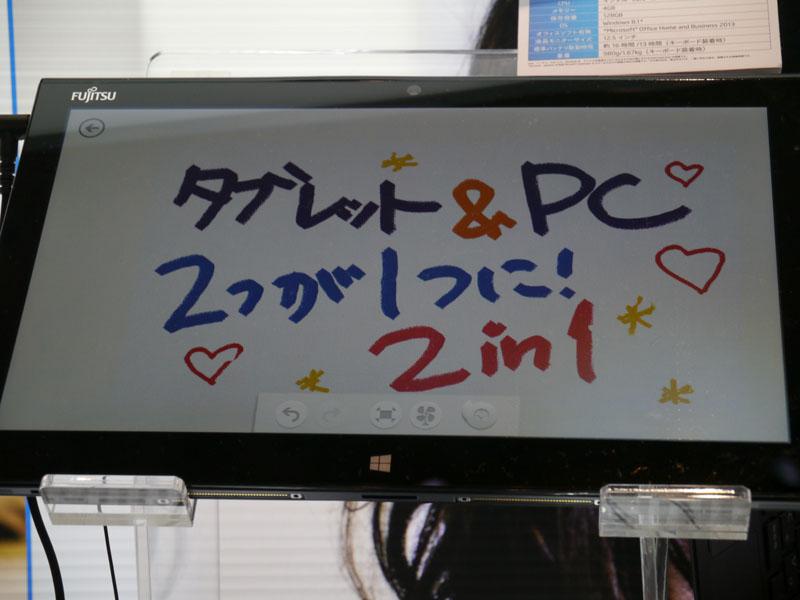 2-in-1パソコンの特徴をタブレットの画面に手書きでアピール