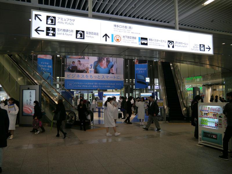 JR博多駅メインコンコースのわかりやすい場所だ