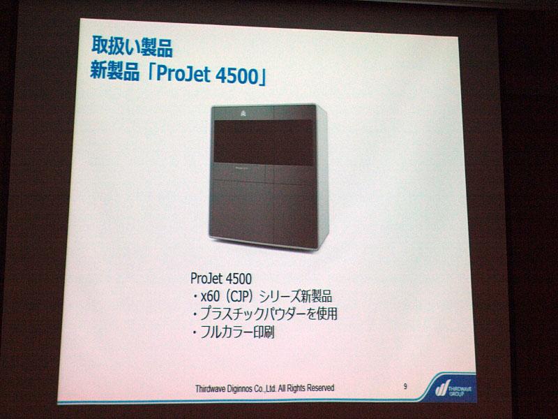 新製品の「ProJet 4500」も2014年に取り扱い開始へ