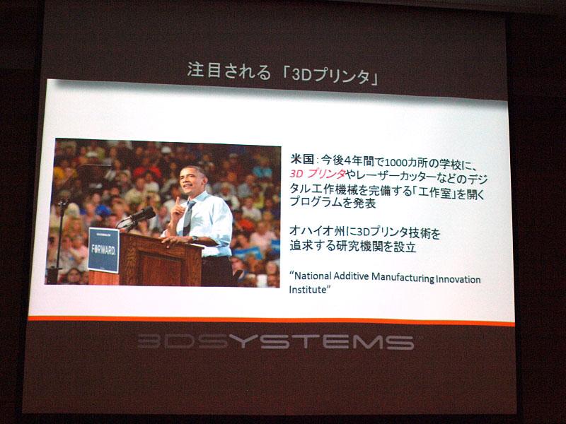 オバマの発言の中でも3Dプリンタが挙げられた