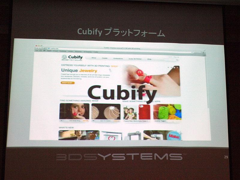 Cubifyプラットフォームを展開し、オンライン上で3Dデータの購入やダウンロードが可能