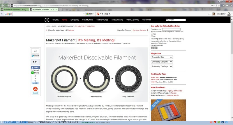 MakerBotが開発したサポート専用材料「Dissolvable Filament」。Replicator 2Xで利用できる