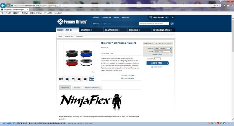NinjaFlexは弾力のあるフィラメントで、指で押すと曲がるような造形物を作ることが可能だ