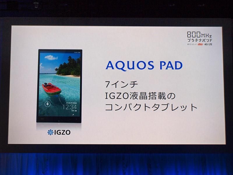 7型のIGZO液晶ディスプレイを搭載