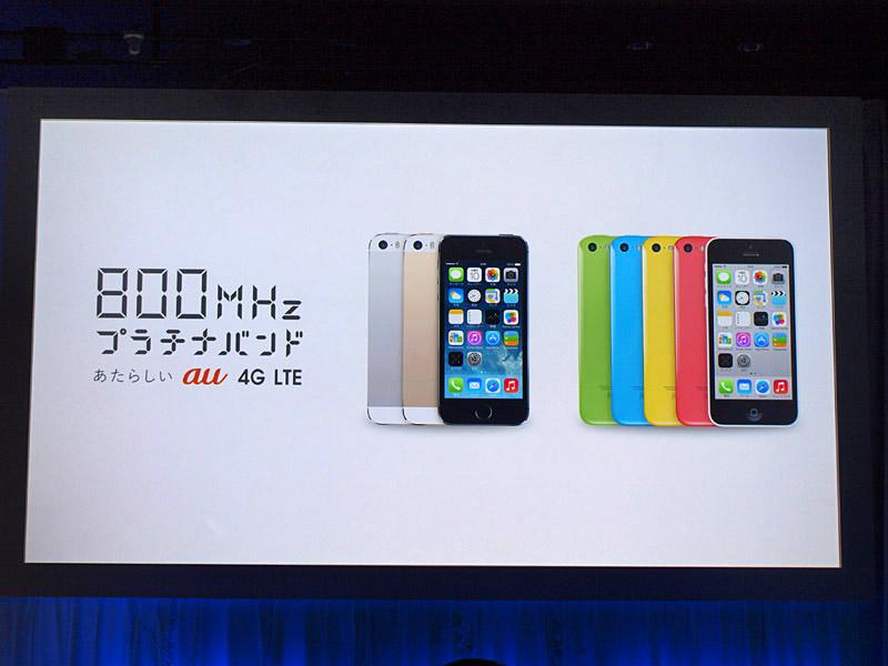 主力のiPhone 5s/5c