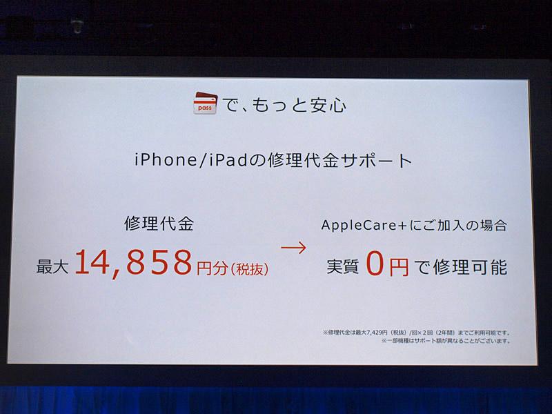 AppleCare+加入時の修理料金を実質無料へ