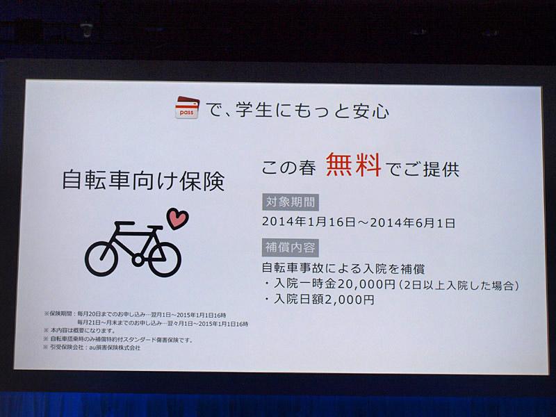自転車保険の自動付帯