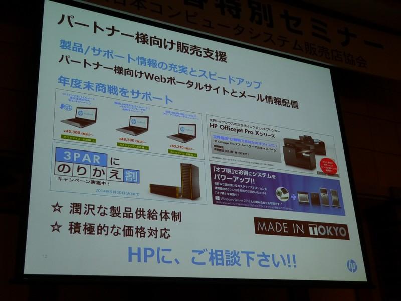 一般社団法人日本コンピュータシステム販売店協会の新春セミナーでは、日本ヒューレット・パッカードとレノボ・ジャパンがPCの安定供給を訴えた