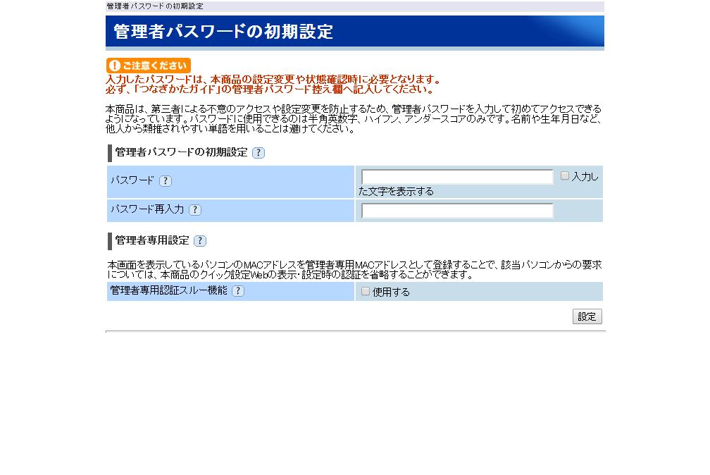 管理画面を最初に開くときにパスワード登録が必須