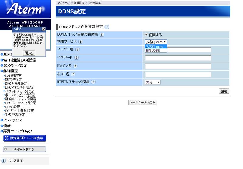 DDNS設定。利用できるサービスは「お名前.com」と「BIGLOBE」の2種類
