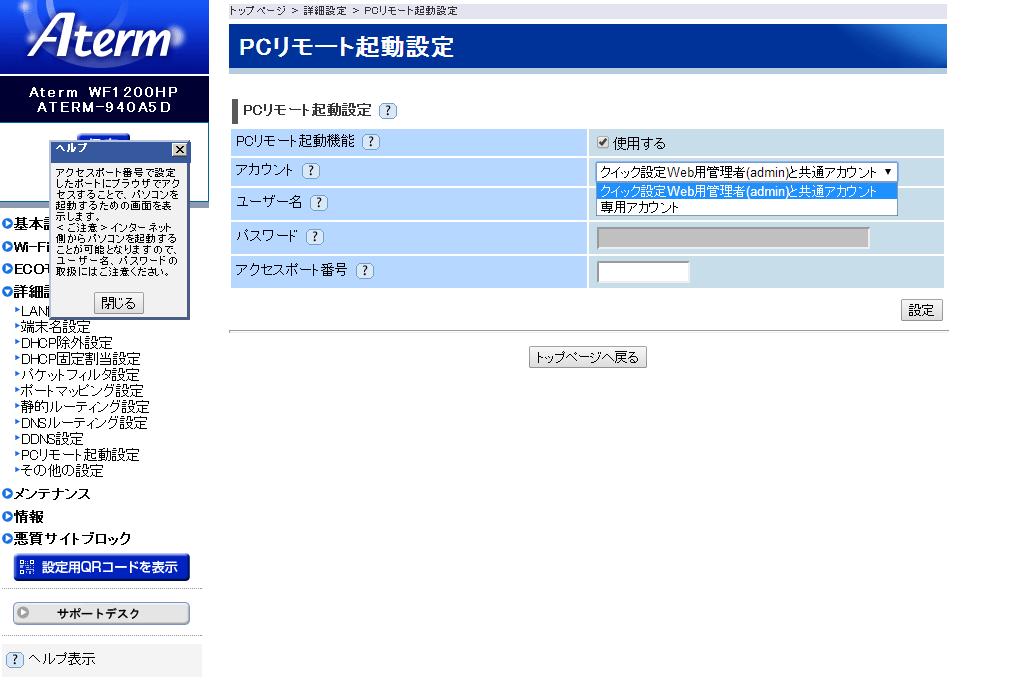 PCリモート起動(Wake On Lan)機能。あらかじめ「端末名設定」で登録したPCを出先からブラウザを使って起動できる