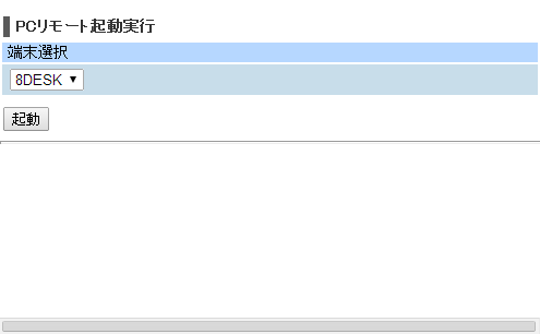 PCリモート起動のページをブラウザ上で開いたところ。端末を選択して「起動」ボタンを押せばよい