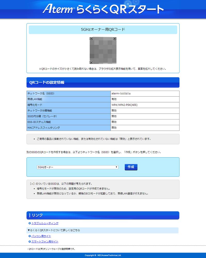 接続設定アプリ『Aterm「らくらく」QRスタート』が使用するQRコードは、管理画面から呼び出すこともできる(要インターネット接続)