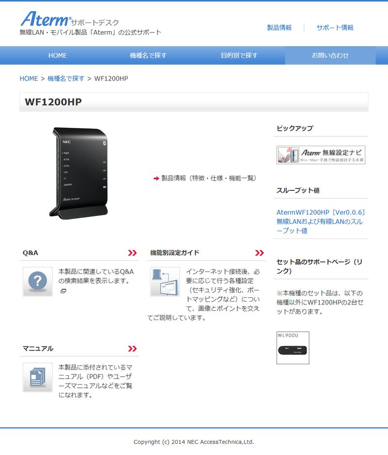 WF1200HPの「サポートデスク」ページ。管理画面のサイドバーの一番下にある「サポートデスク」をクリックすると開く。マニュアルのPDF版はこちらからダウンロードできる