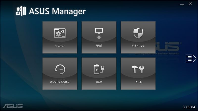 ASUS Manager/ホーム