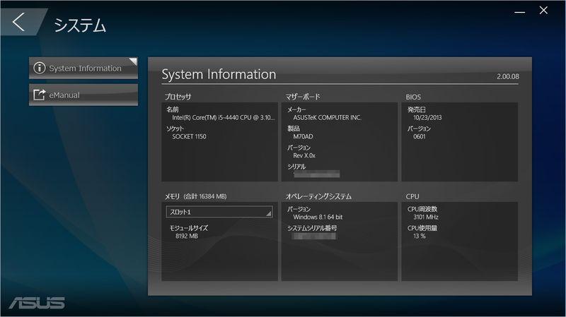 ASUS Manager/システム