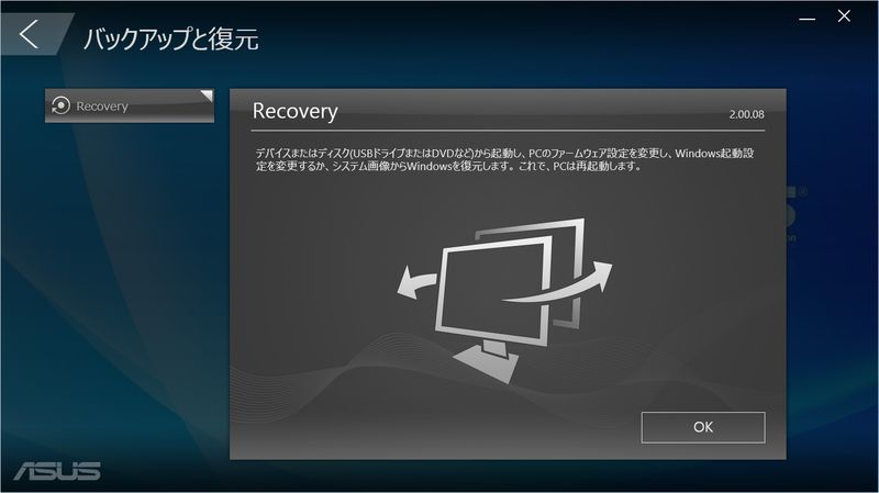 ASUS Manager/バックアップと復元
