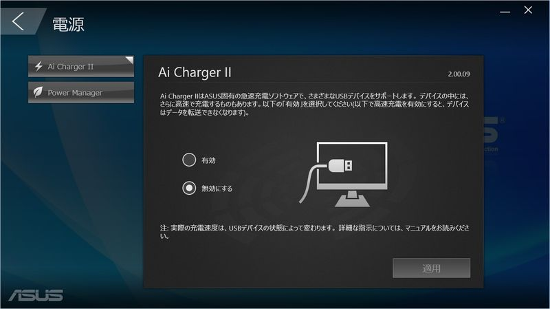 ASUS Manager/電源