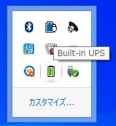 Built-in UPS