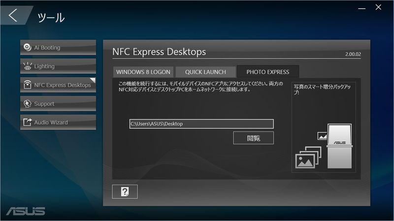 NFC Express Desktops/PHOTO EXPRESS