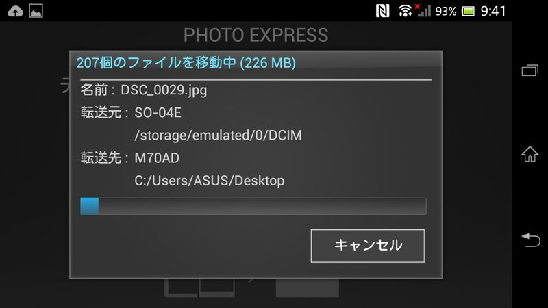 NFC EXPRESS DESKTOPS(Android)/PHOTO EXPRESS