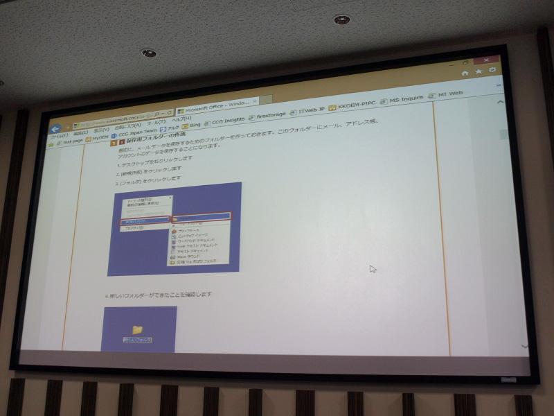 スクリーンショットを多用した分かりやすい解説
