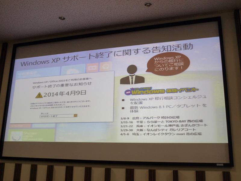 イベントでのWindows XP移行相談コンシェルジュの配置