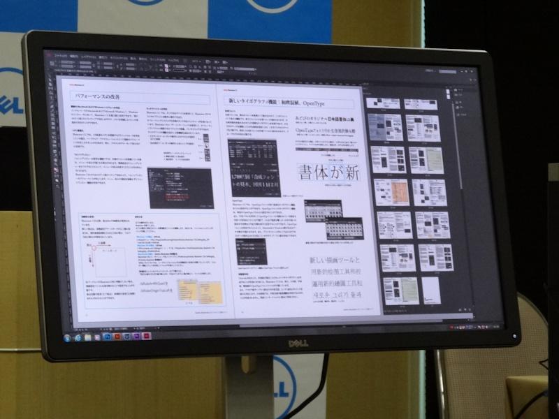 InDesignではページのサムネイルと見開きページを同時に表示し、直接編集できることをメリットとして挙げた