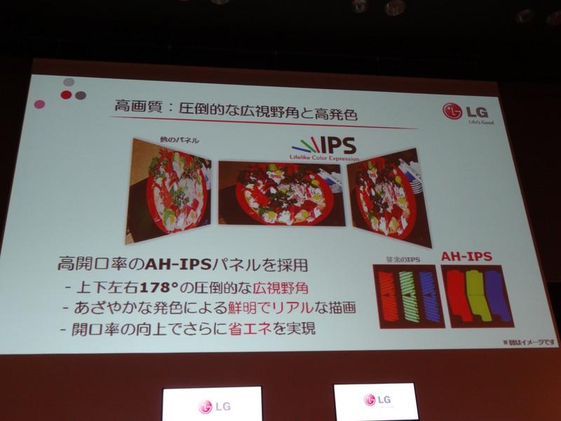 使用されるパネルはAH-IPS。開口率が高いことから輝度が高く、LEDバックライトの出力を抑制できることで省電力に繋がる