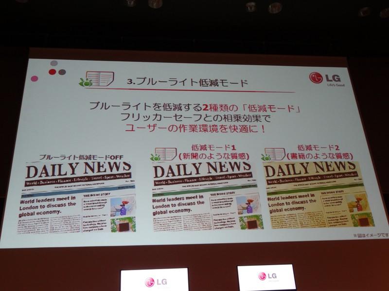 新聞のような質感のモード1と、書籍のような質感のモード2の2段階調整に対応