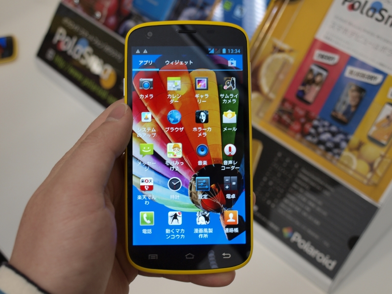 一般的なAndroidスマートフォンとほぼ同じ画面だ
