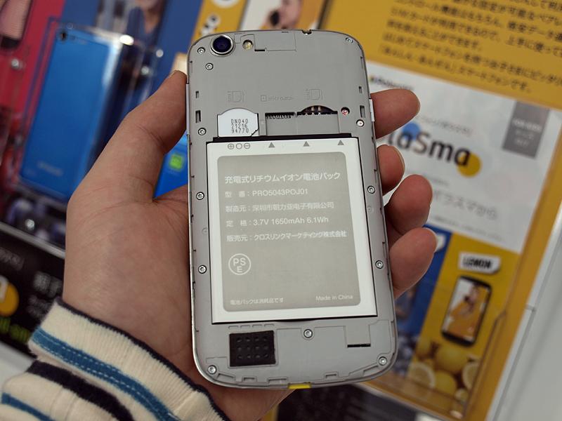 カバーを開けるとバッテリとSIMスロット、microSDカードスロットが見える。電池もPSEマークがついている。なおいわゆる「技適マーク」はソフトウェアによる表示