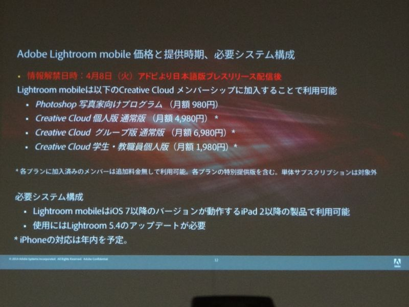 Lightroom mobileが利用できるCreative Cloudのプラン