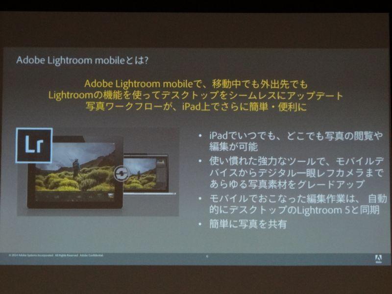Lightroom mobileの特徴