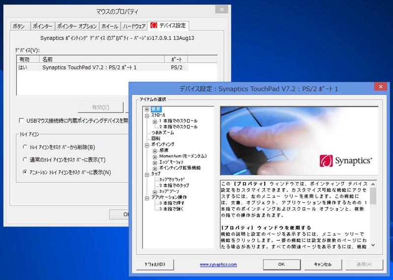 Synaptics TouchPad V7.2