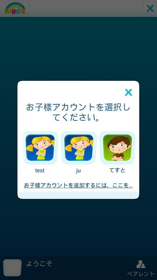 KIDO'Z Pro/アカウント選択