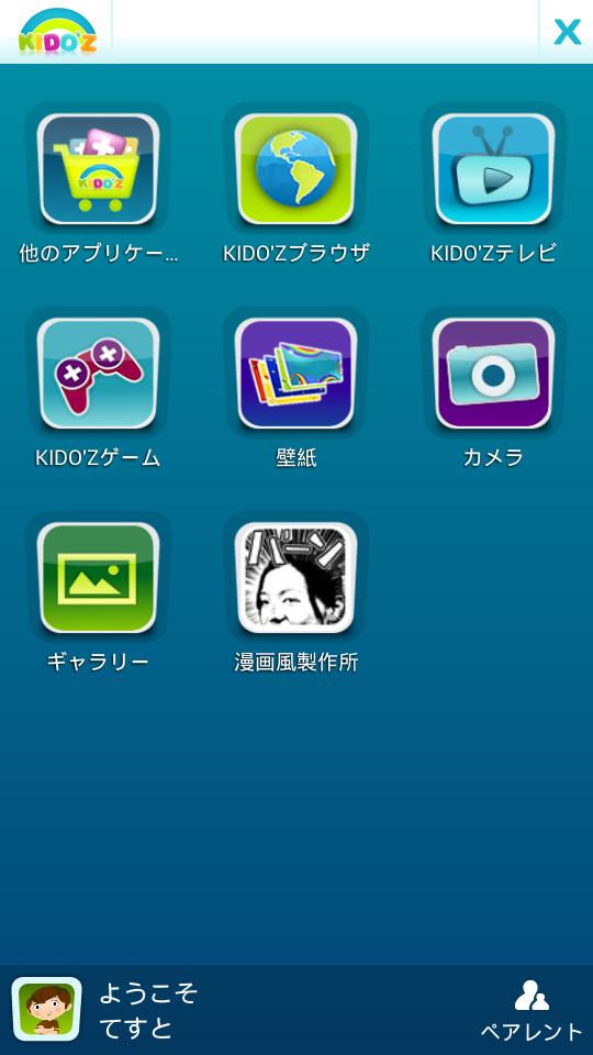 KIDO'Z Pro/ホーム