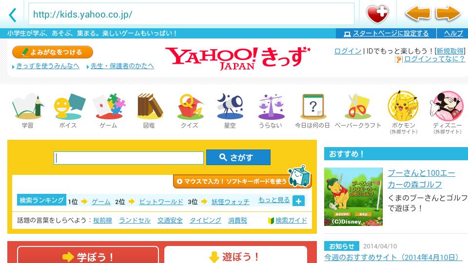 KIDO'Z Pro/Yahoo!きっず