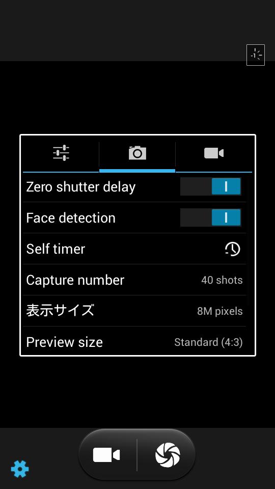 カメラアプリ/設定2