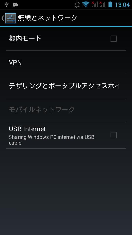 設定/無線とネットワーク