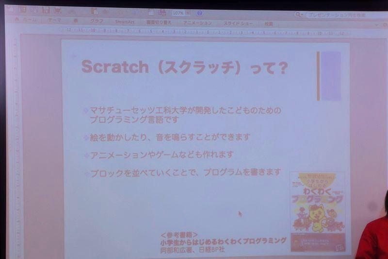 まずは、Scratchの概要を解説。参加者は20名弱だったが、そのうち2~3名がScratchを知っていた