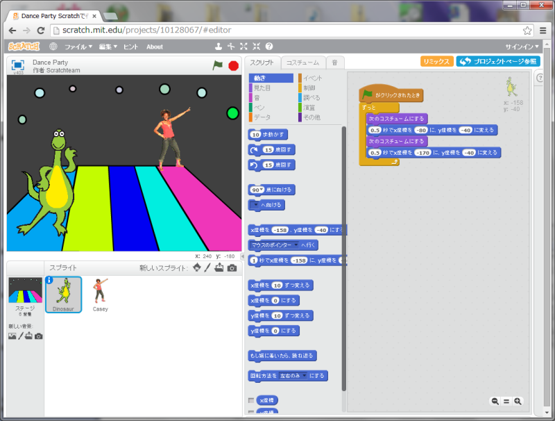 Scratchの画面。右に表示されているブロックがプログラムとなる。実行結果は左上のウィンドウに表示されるが、フルスクリーン表示も可能