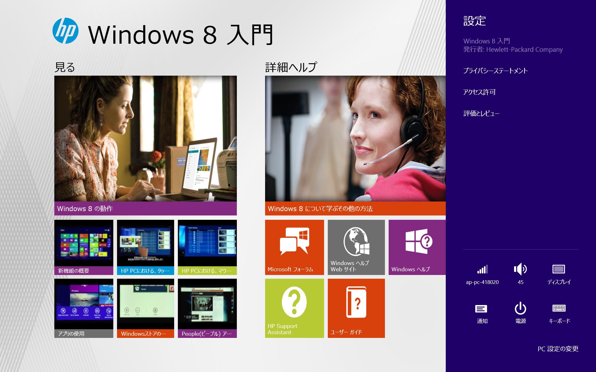 Windows 8入門