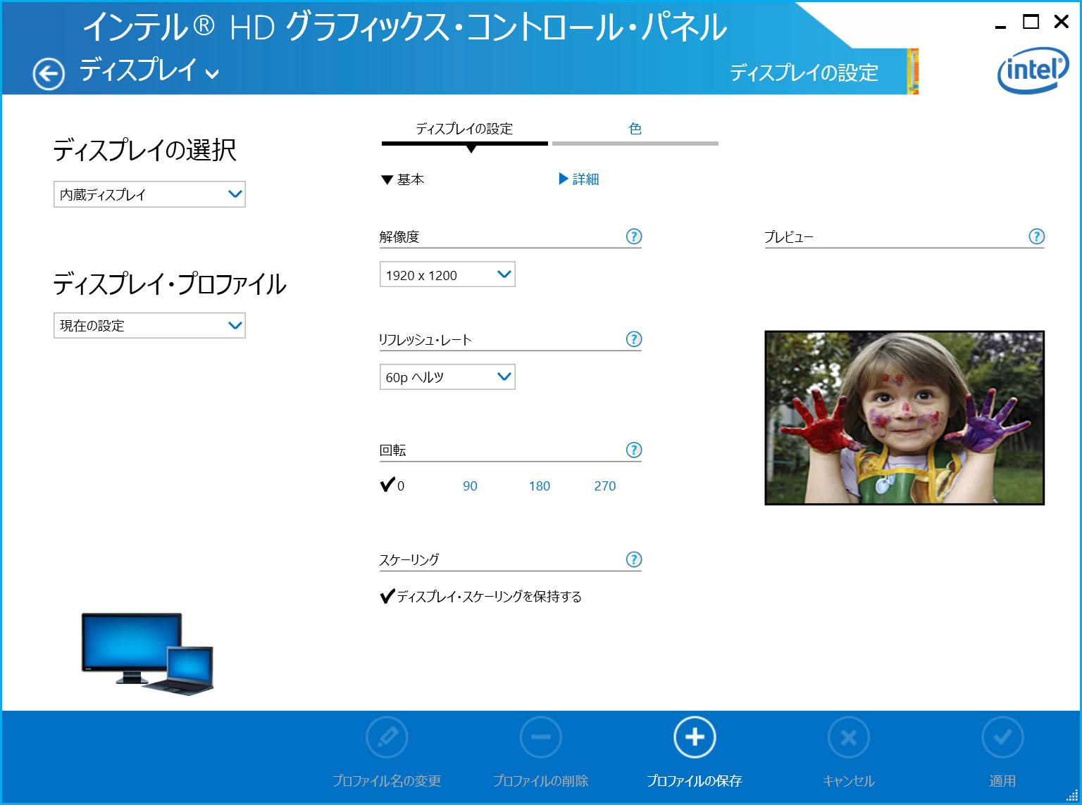 Intel HD Graphics Control Panrel/Display